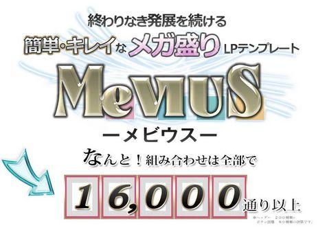 メビウス特典完成!現在リニューアルキャンペーン中!