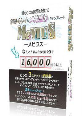 Mevius(メビウス)特典付きレビュー