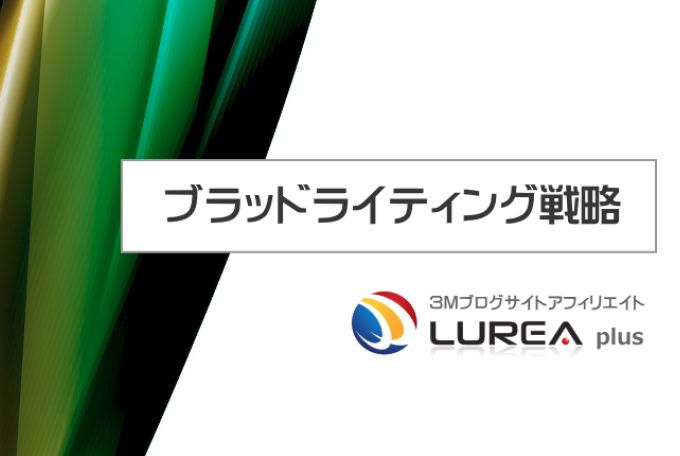 LUREA plus(ルレアプラス)ブラッドライティング戦略レビュー