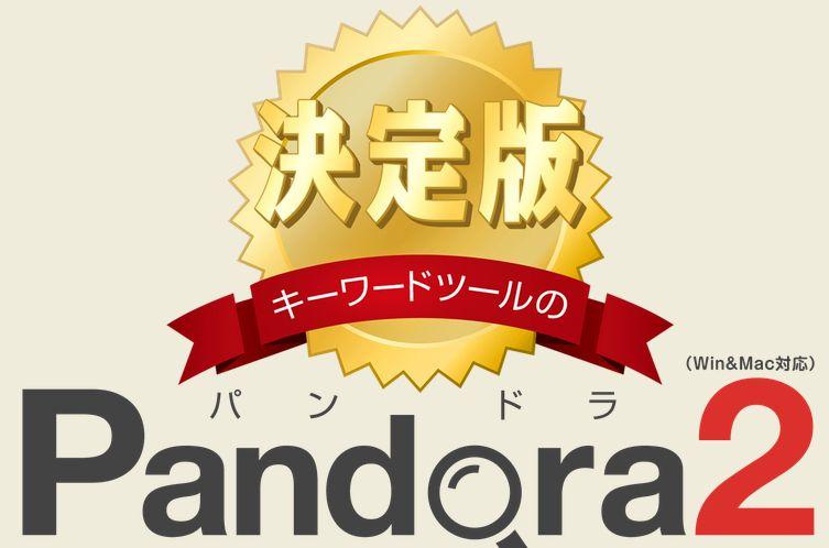 pandora2(パンドラ2)というアフィリエイトツールを特典付きで!