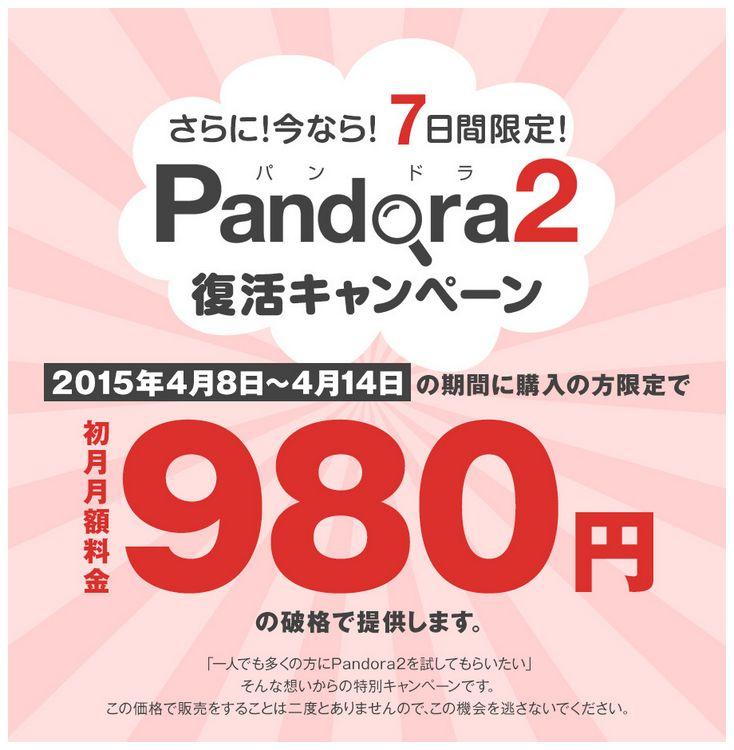 pandora2(パンドラ2)が発売!先行販売キャンペーン中で特典も!