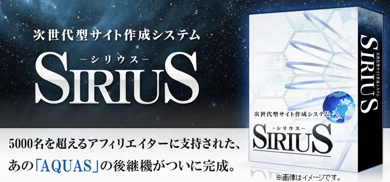 ルレアプラス実践でシリウスはいつから使うべき?