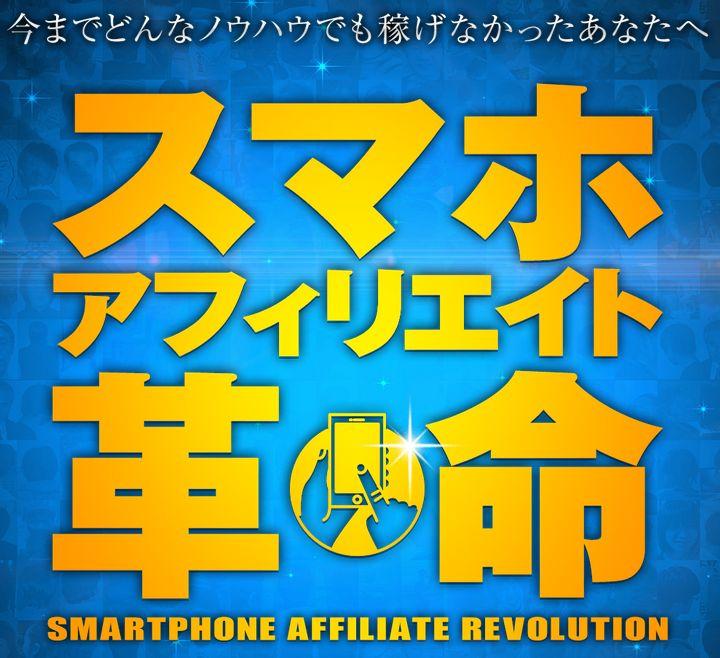 スマホアフィリエイト革命