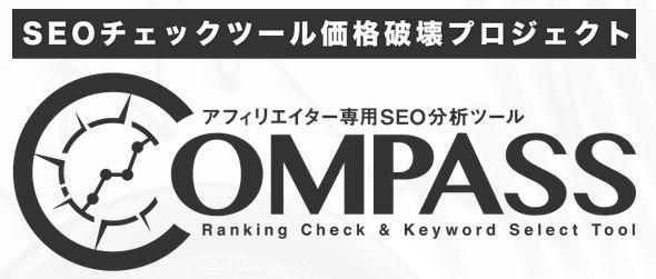 COMPASS(SEO分析ツール)