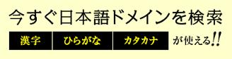 ルレアプラス実践で日本語ドメインに変換する時はどうする?