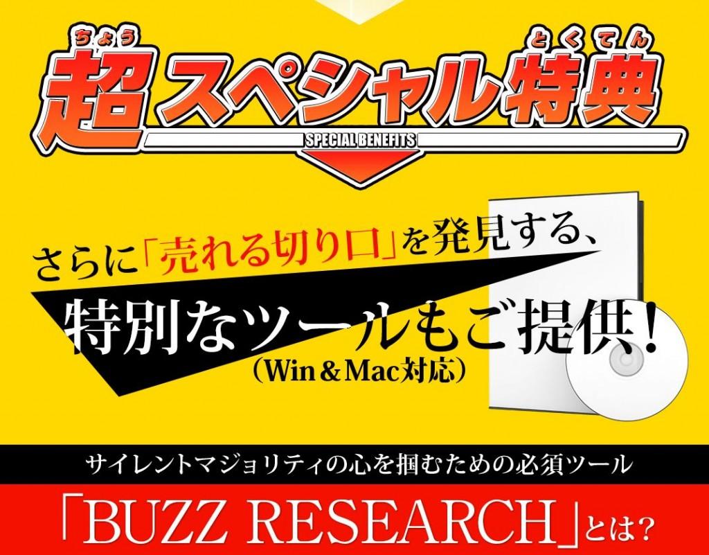 マジョリエイト付属ツール BUZZ RESEARCH(バズリサーチ)使い方
