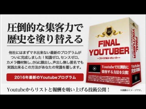Final Youtuber レビュー