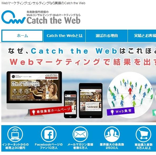 株式会社catch the webは詐欺?評判や口コミなど書いてみます。