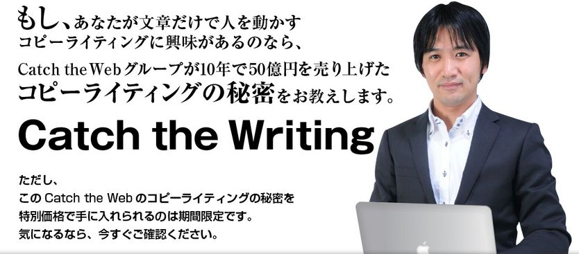 Catch the Webの「Catch the Writing」発売!ライティング教材!