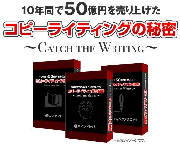 catch the writing口コミ【キャッチザライティング】