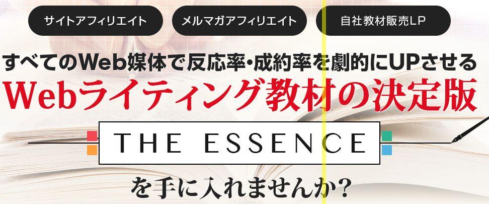 THE ESSENCE(ライティング教材)の特典や簡単なレビュー