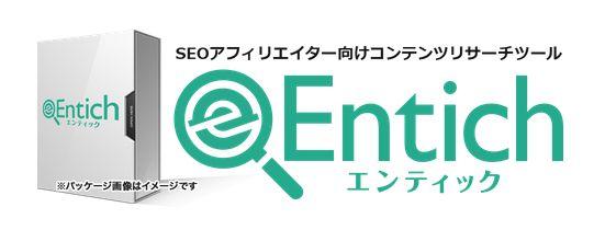Entich(エンティック)SEOアフィリエイトツールの口コミや感想