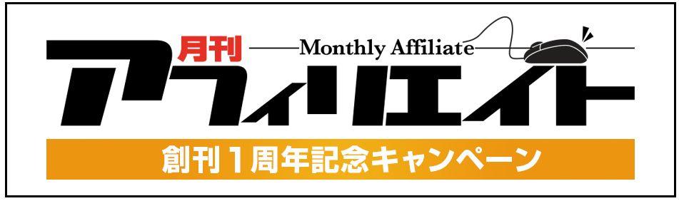 月刊アフィリエイトが2017年9月に復活!特典付き購入も!