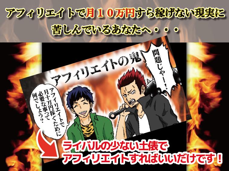 NEOノンバトルアフィリエイト(改)に特典!超リニューアル後に使える!