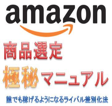 ルレアプラス 商品選定 特典 Amazon 楽天