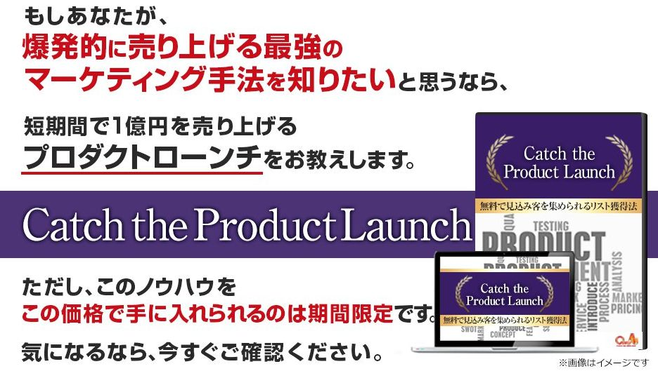 Catch the Product Launch 特典 レビュー
