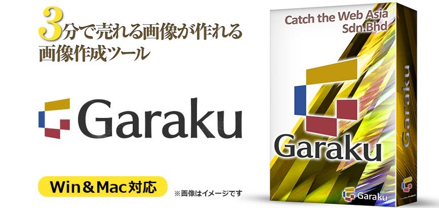 Garaku画像作成ツール 口コミ 評判 評価 特典