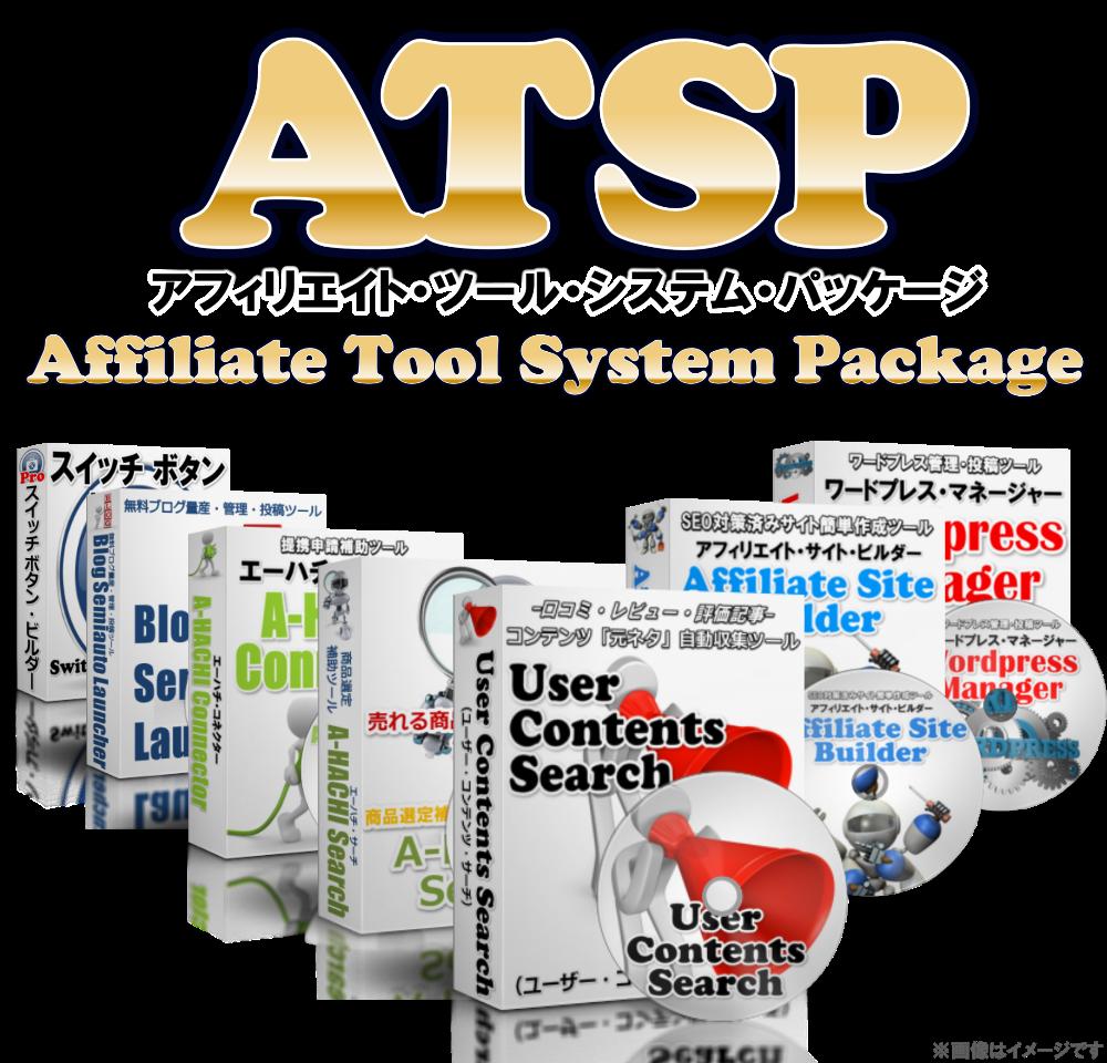 ATSP(アフィリエイトツールセット)の価格はどれくらいお得?