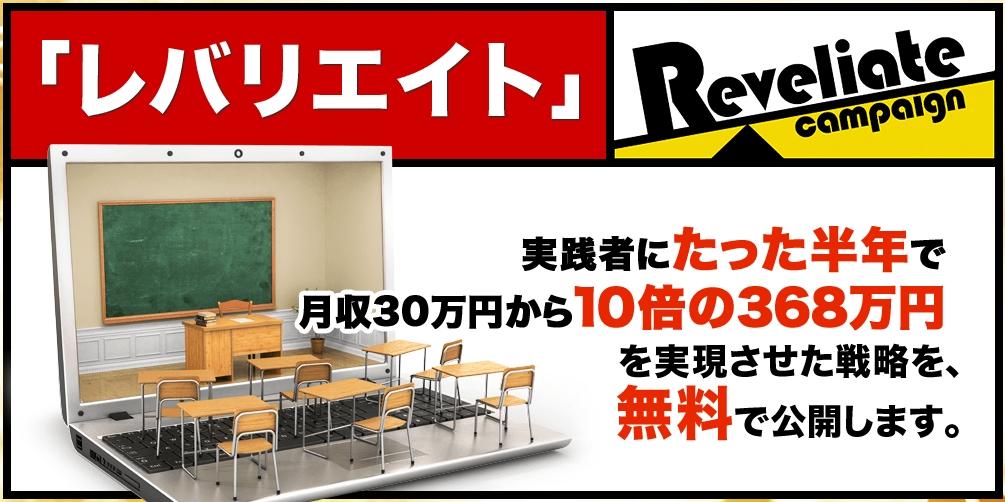 レバリエイト ともさん 無料 動画 詐欺 評判 2018