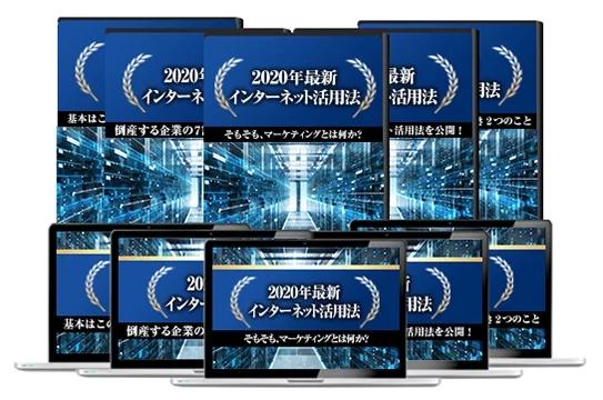 2020年最新インターネット活用法 特典 レビュー 激安
